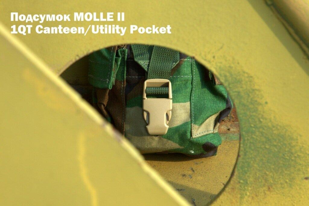 MOLLE II 1QT Canteen/Utility Pocket.jpg