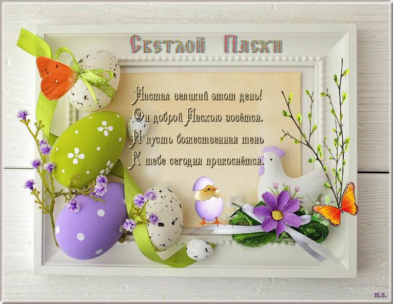 Открыток марта, ламинированные открытки с поздравлениями с пасхой