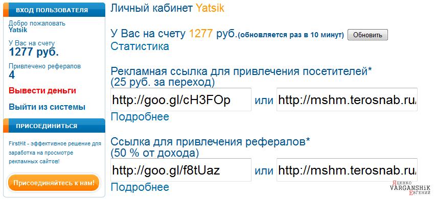 Firsthit.ru - КИДАЛОВО! НЕ ПЛАТИТ!!!