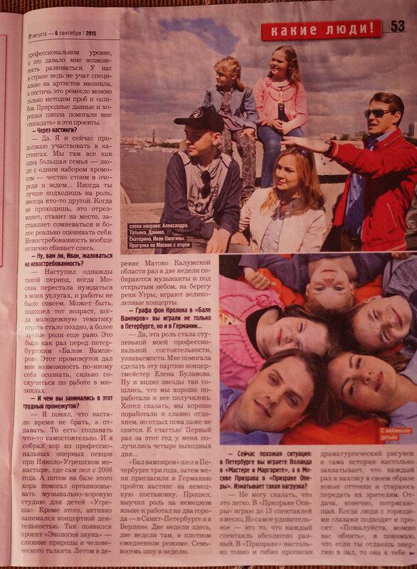 Журнал Теленеделя3.jpg