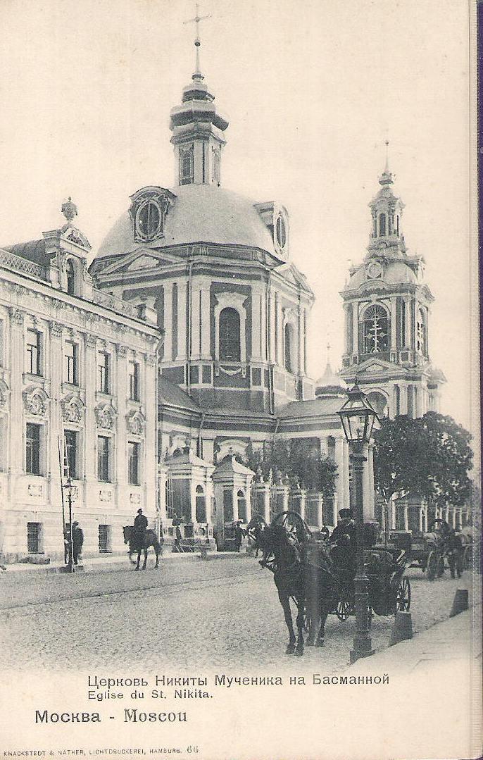 Церковь Никиты Мученика на Басманной