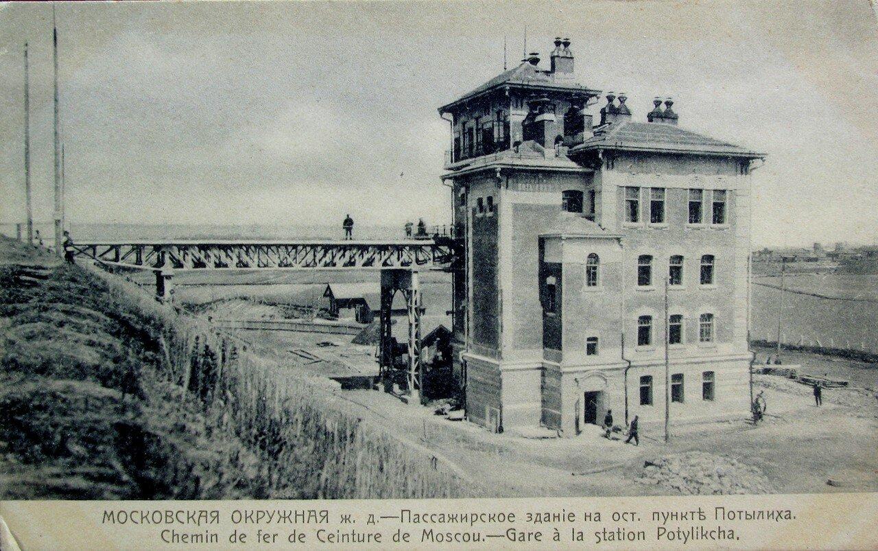 Московская окружная железная дорога. Пассажирское здание на ост. пункте Потылиха