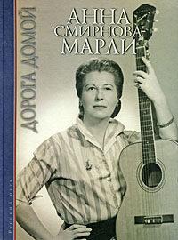 Певица, композитор и поэт Анна Юрьевна Смирнова-Марли (Anna Marly) (1917-2006)
