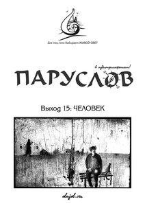 Альманах ПАРУСЛОВ, выход 15: Человек