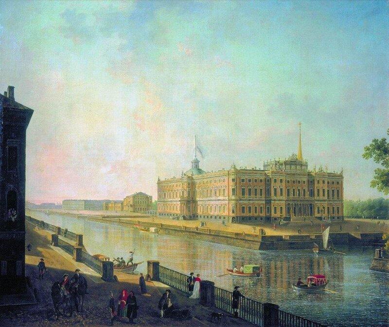 Вид на Михайловский замок в Петербурге со стороны Фонтанки. Около 1800