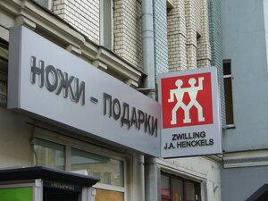 Магазин Swilling J.A, Henckels на Тверской