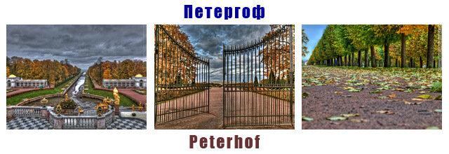 санкт-петербург, петергоф, russia, saint-petersburg, peterhof, россия, фото, photo
