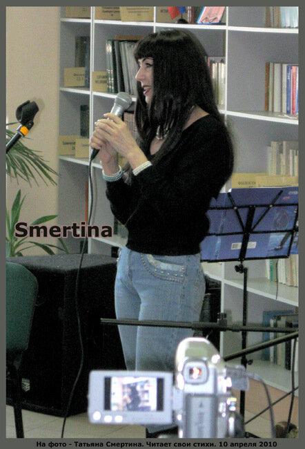 Татьяна Смертина читает свои стихи. Tatiana Smertina. 10 апреля 2010