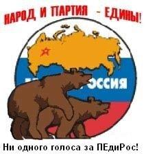 Единая Россия педофилы