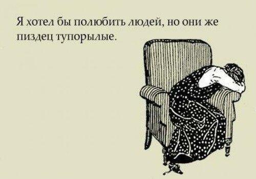 Я хотел бы полюбить людей...