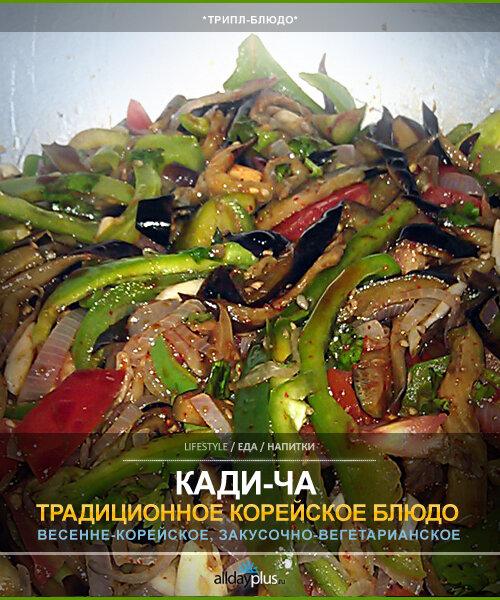 КАДИ-ЧА. Настоящая корейская кухня. Салат, горячее и закуска в одном блюде. Наш рецепт в фотографиях и описании.
