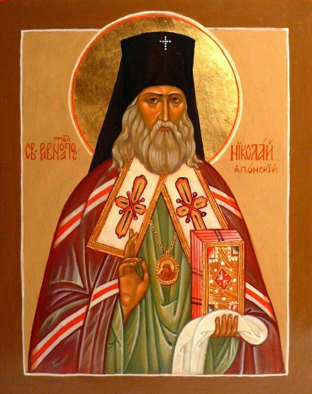 Святой Равноапостольный Николай, Архиепископ Японский.