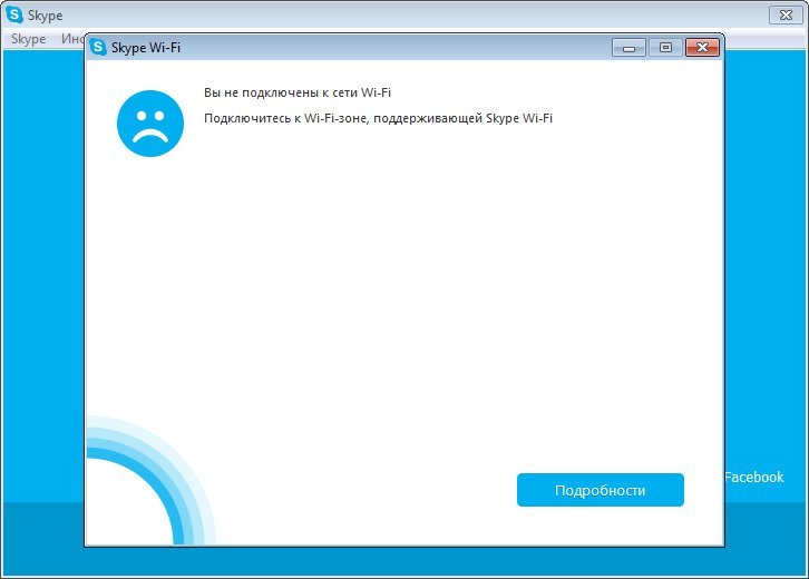Skype rus - фото 11
