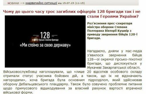 FireShot Screen Capture #2893 - 'УЖГОРОД_net_ua - Чому до цього часу троє загиблих офіцерів 128 бригади так і не стали Героями України_' - uzhgorod_net_ua_news_80797.jpg