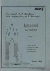 Книга Курс высшей математики, Том 2, Зубков В.Г., Ляховский В.А., Мартыненко А.И., Миносцев В.Б., 2005