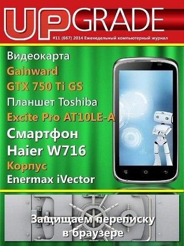 Книга Журнал:  UPgrade №11 (667) (апрель 2014)