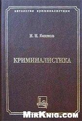 Книга Криминалистика. Руководство по уголовной технике и тактике