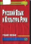 Книга Русский язык и культура речи, учебное пособие, Гойхман О.Я., 2013