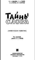 Тайны слова, Занимательная грамматика, Иванова В.А., Панов Г.А., Потиха З.А., Сергеев Ф.П., 1966