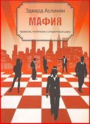 Книга Мафия