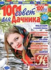 Журнал Книга 1001 совет для дачника № 1 2015