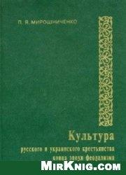 Книга Культура русского и украинского крестьянства конца эпохи феодализма (1760-1861 гг.)