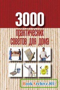 Книга 3000 практических советов для дома