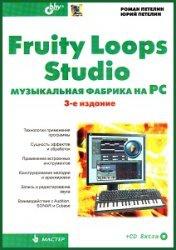 Fruity Loops Studio: музыкальная фабрика на PC