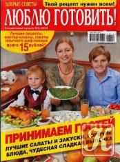 Журнал Книга Люблю готовить! Спецвыпуск №1 2014