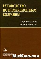 Книга Руководство по инфекционным болезням