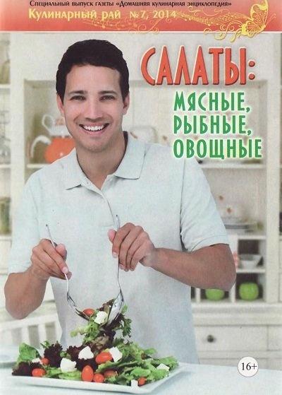 Книга Газета: Домашняя кулинарная энциклопедия Спецвыпуск Кулинарный рай №7. Салаты: мясные, рыбные, овощные (2014)
