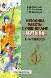 Книга Методика работы с учебниками