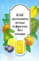 Как заготовить ягоды и фрукты без сахара