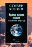 Журнал Стивен Хокинг - Краткая история времени. От большого взрыва до черных дыр