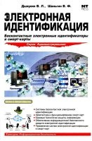 Книга Электронная идентификация. Бесконтактные электронные идентификаторы и смарт-карты (2004) PDF, DjVu