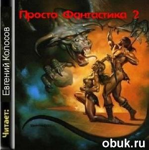 Аудиокнига Сборник - Просто Фантастика 2   (Аудиокнига)