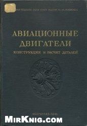 Книга Авиационные двигатели. Конструкция и расчет деталей