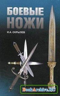 Боевые ножи.