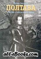 Книга Полтава. Рассказ о гибели одной армии