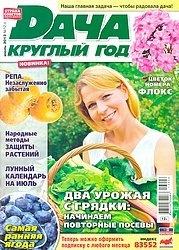 Журнал Дача круглый год №12 2013