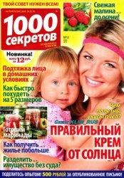 Журнал 1000 секретов №13  2013 Россия