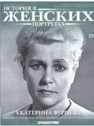 Журнал История в женских портретах №23 2013. Екатерина Фурцева