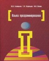 Книга Языки программирования. Учебное пособие djvu 5,16Мб
