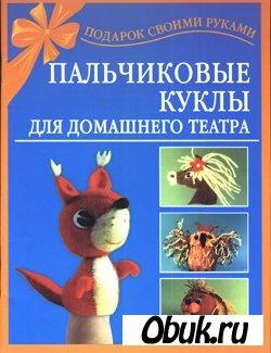 Книга Пальчиковые куклы для домашнего театра