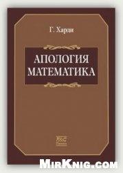 Книга Апология математика