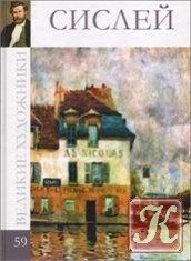 Книга Великие художники. Альбом 59. Сислей
