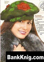 Журнал Вязание из женских журналов jpg 10,83Мб