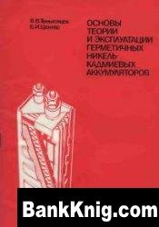 Книга Основы теории и эксплуатации герметичных никель-кадмиевых аккумуляторов djvu  1,1Мб