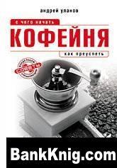 Книга Кофейня: с чего начать, как преуспеть. Советы владельцам и управляющим pdf 11,6Мб