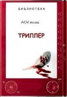 """Книга Библиотека """"Триллер"""" (4434 тома) fb2, doc 1054,72Мб"""